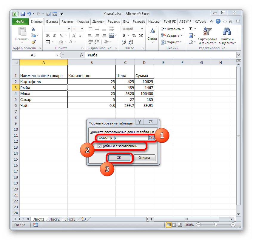 Окно форматирования таблицы в Microsoft Excel