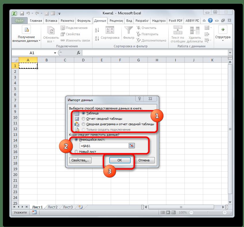 Окно импорта данных в Microsoft Excel