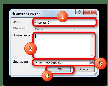 Окно изменения имени именнованного диапазона в Microsoft Excel