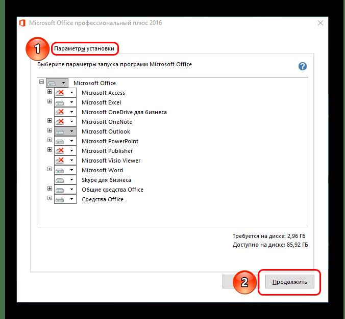 Окно компонентов при установке MS PowerPoint