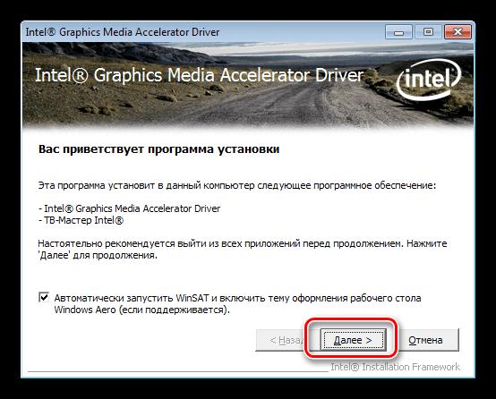Окно мастера установки актаульного драйвера для интегрированииой графики Intel в Windows