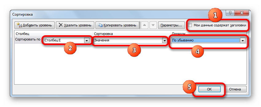 Окно настраиваемой сортировки в Microsoft Excel