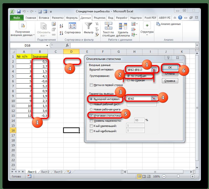 Окно описаительная статистика в Microsoft Excel