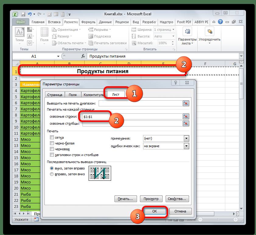 Окно параметров страницы в Microsoft Excel