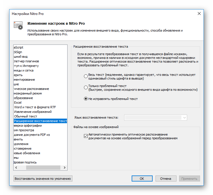 Окно параметров в Nitro Pro