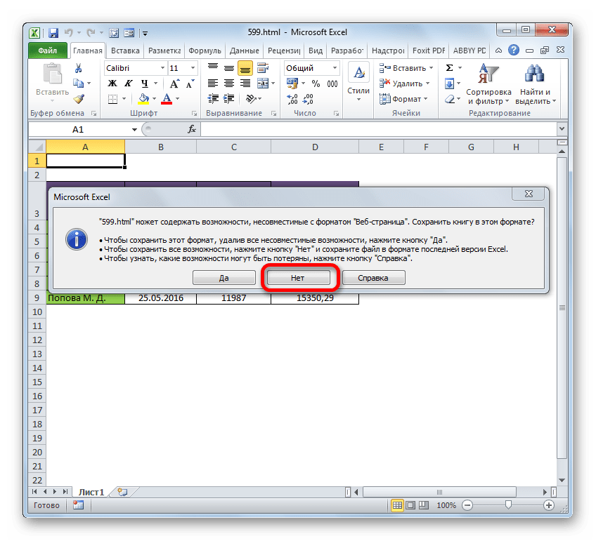Окно предупреждения в Microsoft Excel
