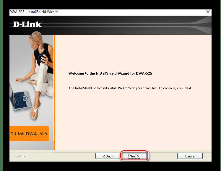 Окно приветствия программы установки D-Link