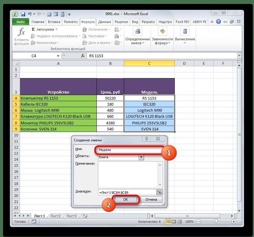 Окно создания имени в Microsoft Excel