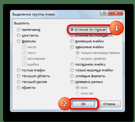 Окно выделения групп ячеек в Microsoft Excel
