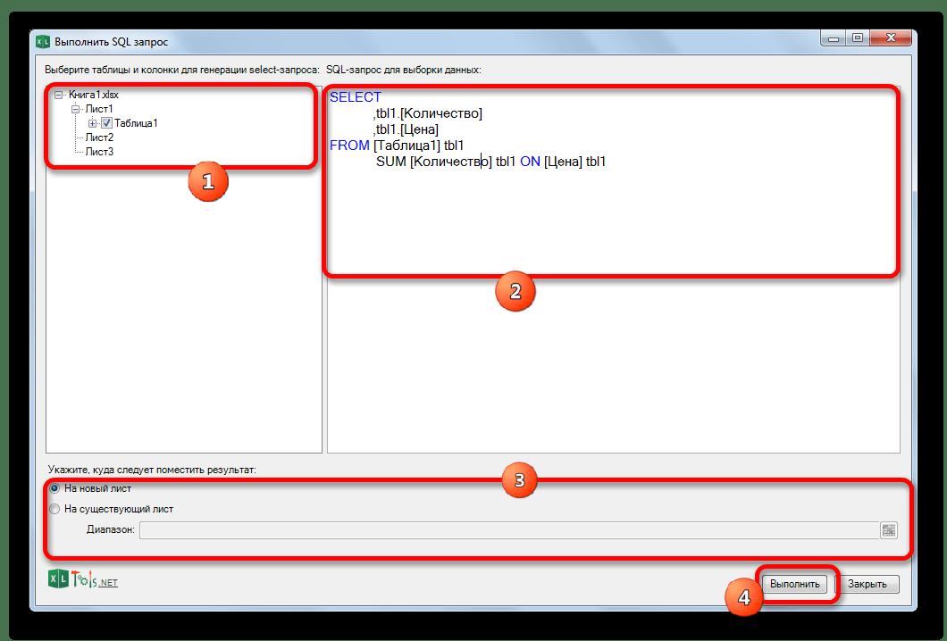 Окно выполнения SQL запроса надстройкой XLTools в Microsoft Excel
