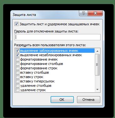 Окно защиты листа в Microsoft Excel