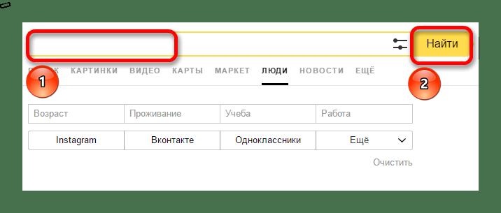 Окошко поиска на сервисе Поиск людей на яндексе