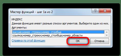 Окошко выбора вида функции ИНДЕКС в Microsoft Excel