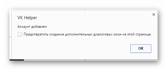 Оповещение об успешном добавлении аккаунта ВКонтакте в расширение VK Helper
