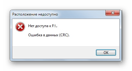 Ошибка CRC жесткого диска - нет доступа к диску