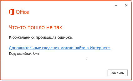 Ошибка MS Office