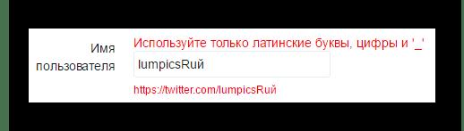 Ошибка при написании имени в Твиттере