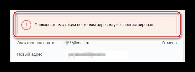 Ошибка в процессе смены адреса электронной почты в главных настройках ВКонтакте
