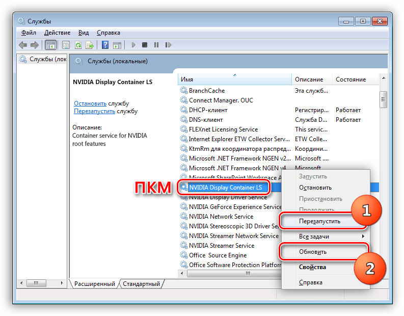 Остановка и обновление службы NVIDIA Display Container LS в Windows