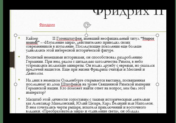 Освобождение места для гиперссылки в PowerPoint