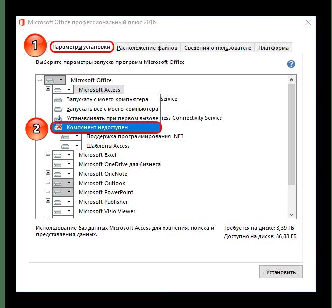 Отключение компонентов при установке MS Office