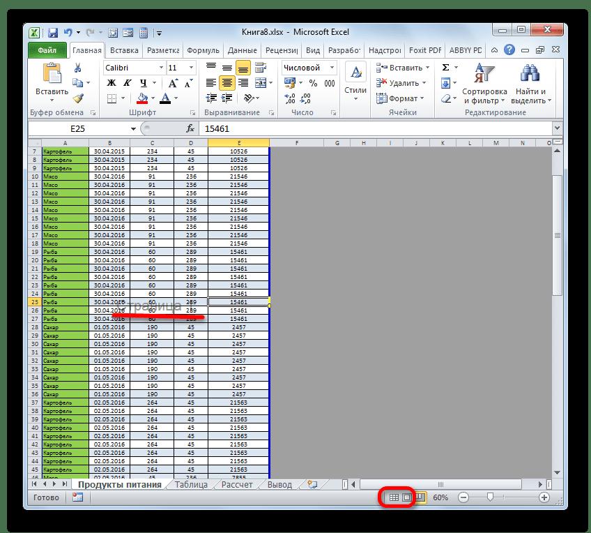 Отключение страничного режима с помощью иконок на строке состояния в Microsoft Excel