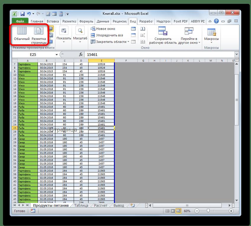 Отключение страничного режима с помощью кнопок на ленте в Microsoft Excel