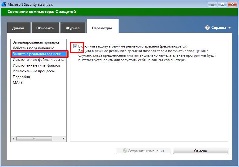 Отключение защиты в реальном времени для встроенной антивирусной программы Microsoft Security Essentials
