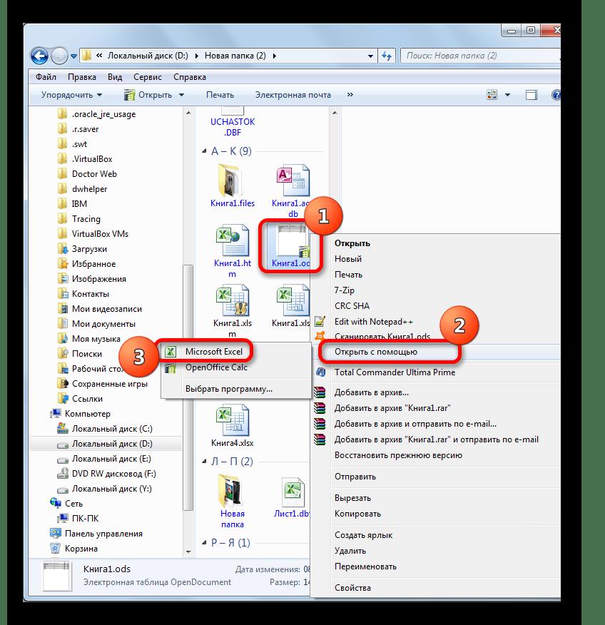 Открытие документа ODS с помощью Microsoft Excel