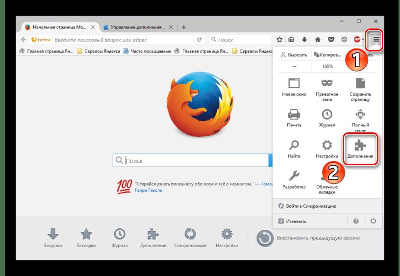Открытие дополнений в меню Mozilla
