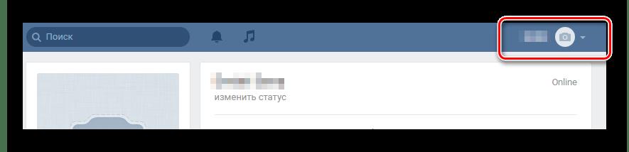 Открытие главного меню для перехода к главным настройкам ВКонтакте
