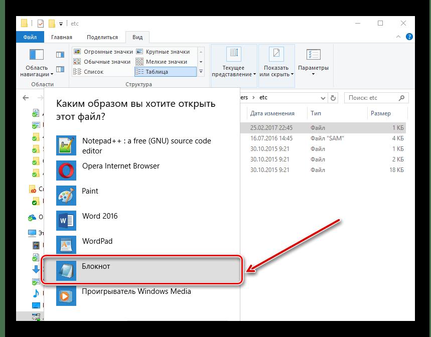 Открытие hosts файла