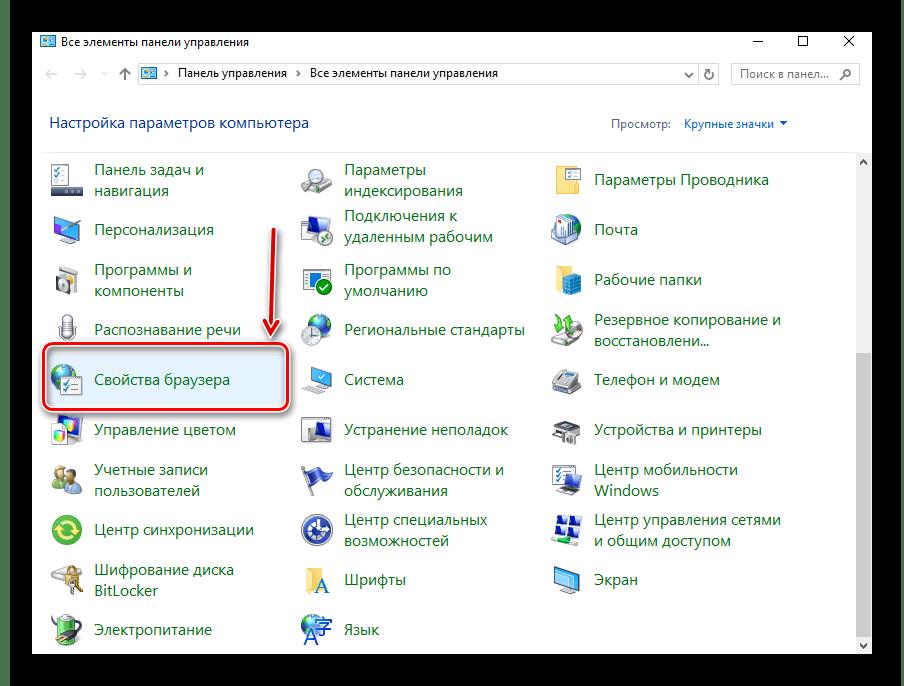 Открытие свойств браузера