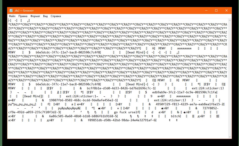 Открытый файл переписки в ICQ