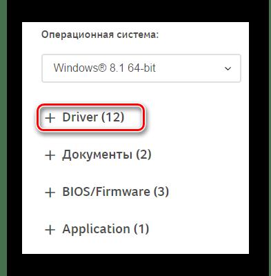 Открываем раздел Driver на странице технической поддержки