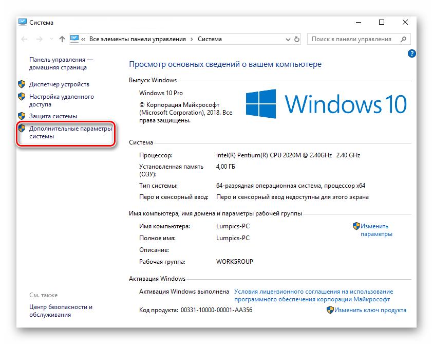 Открытие окна Дополнительные параметры системы через свойства компьютера в Windows 10