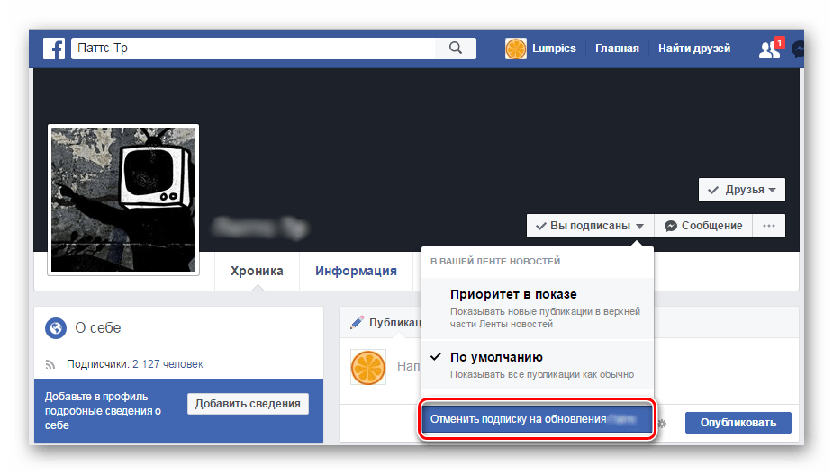 Отмена подписки Facebook
