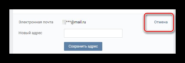 Отмена смены адреса электронной почты в главных настройках ВКонтакте