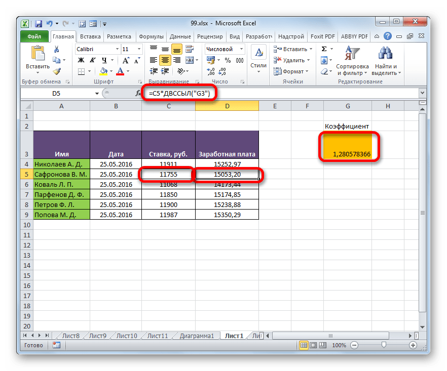 Отображение скопированной формулы с функцией ДВССЫЛ в Microsoft Excel