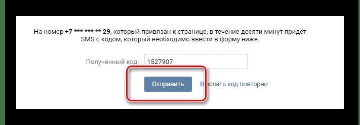Отправка кода для восстановления пароля ВКонтакте