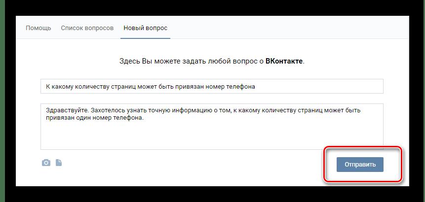 Отправка запроса в техническую поддержку в разделе помощь ВКонтакте