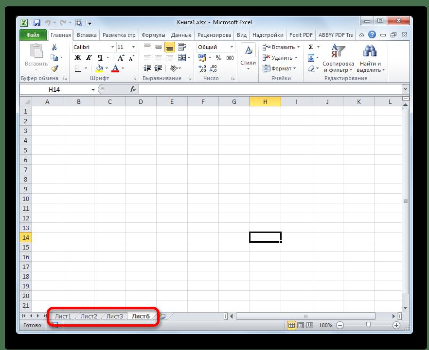 Отсутствуют четветый и пятый листы в Microsoft Excel