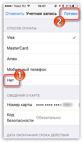 Отвязка карты на iPhone