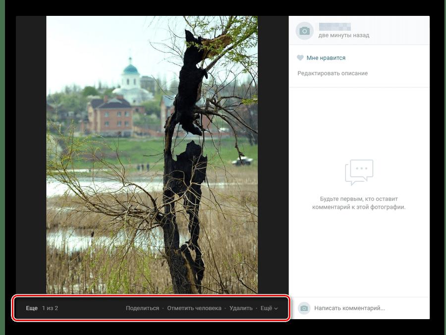 Панель управление фотографией ВКонтакте