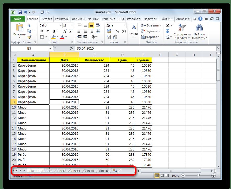 Панель ярлыков снова отображается в Microsoft Excel
