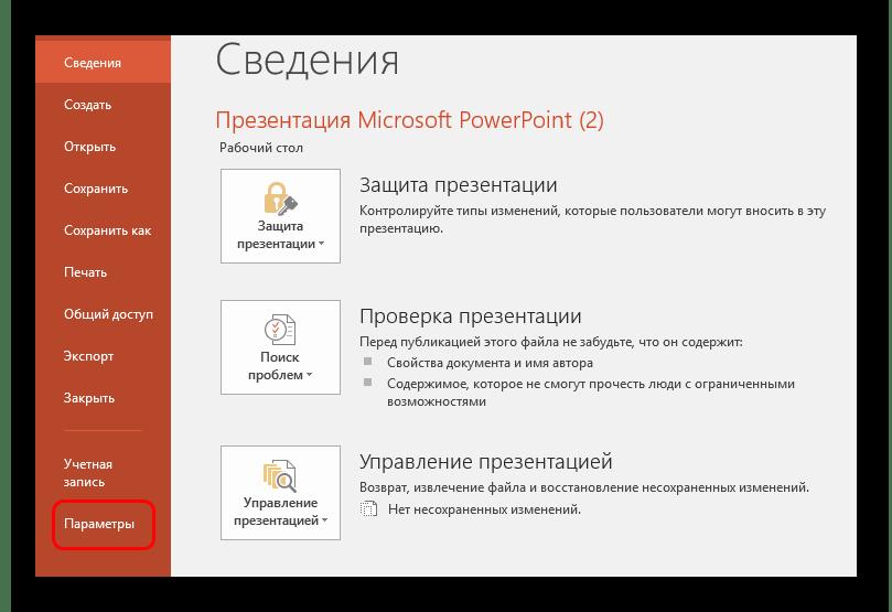 Параметры в Файле в PowerPoint