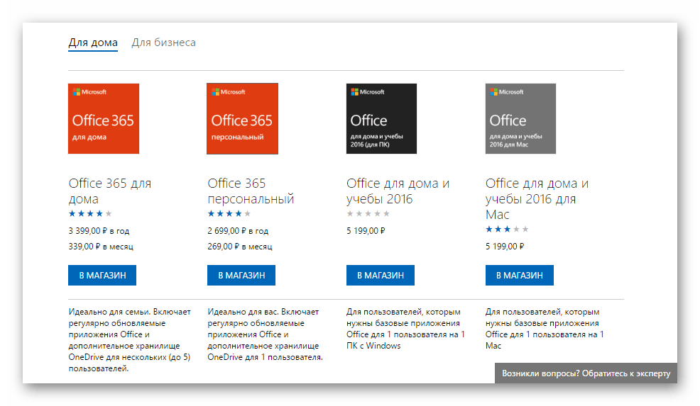 Перечень доступных версий MS Office