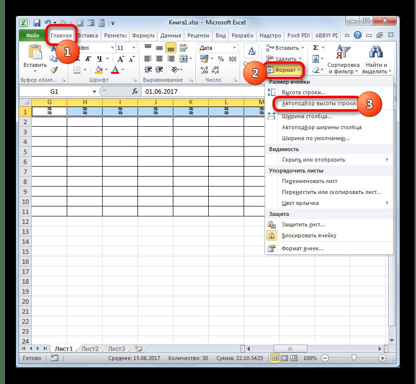 Переход к автоподбору высоты строки в Microsoft Excel