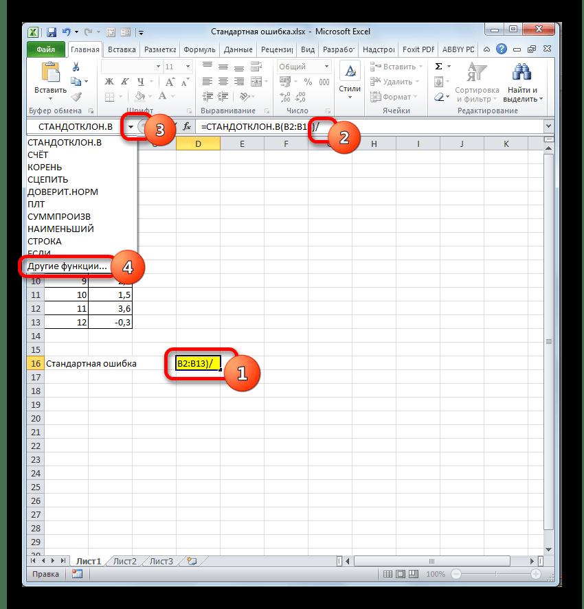 Переход к дальнейшему продолжению написания формулы стандартной ошибки в Microsoft Excel