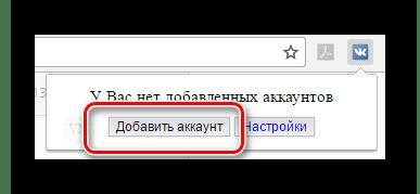 Переход к добавлению аккаунта ВКонтакте для расширения VK Helper